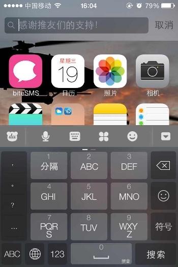 iOS7插件推荐:自定义你的Spotlight文本