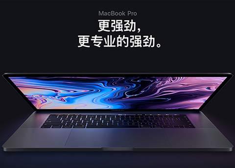 八核MacBook Pro跑分上线 多核表现突出