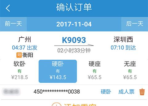 微信支付正式接入12306:11月23日6点上线
