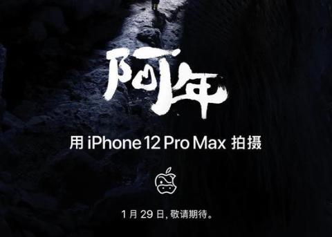 苹果发布新春短片《阿年》预告 由iPhone 12 Pro Max拍摄
