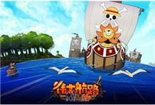 《伟大航路》五一不停航 枫林岛的冒险!