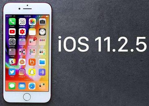 iOS11.2.5正式版发布修复安全漏洞 苹果建议大家升级