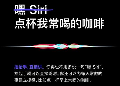 watchOS 5新功能:抬腕即可唤起 Siri