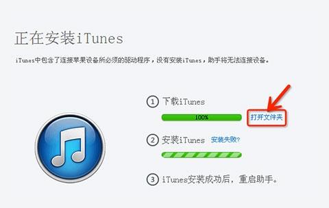 同步助手自动下载安装iTunes失败解决办法