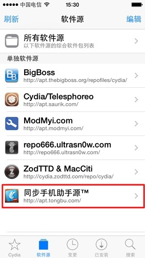 AppSync for iOS7安装教程 AppSync for iOS7下载