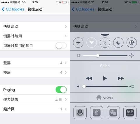 iOS7完美越狱插件推荐 vol.1