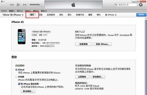 使用iTunes升级iPhone出现未知错误19/-19怎么办?