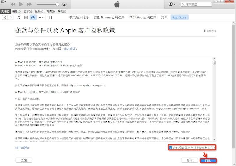 无信用卡如何注册Apple ID?