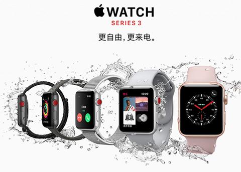 Apple Watch Series 3发布:数据版可脱离手机打电话