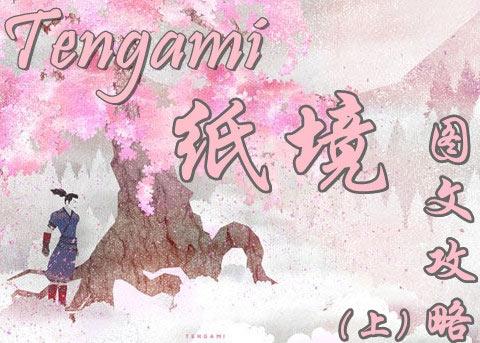 Tengami 纸境 图文攻略(上)