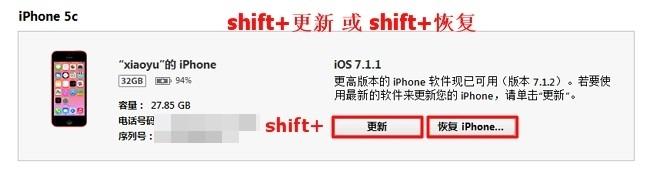 苹果手机如何刷机:同步助手一键更新固件