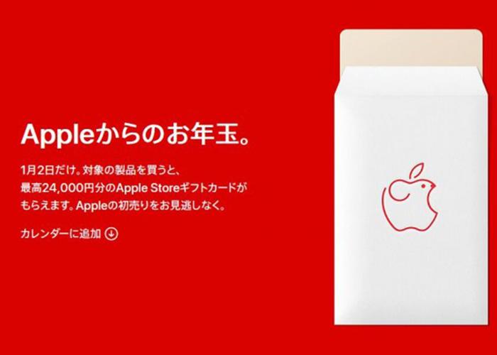 苹果日本将于1月2日举办新年购物活动:最高可获24000日元礼券