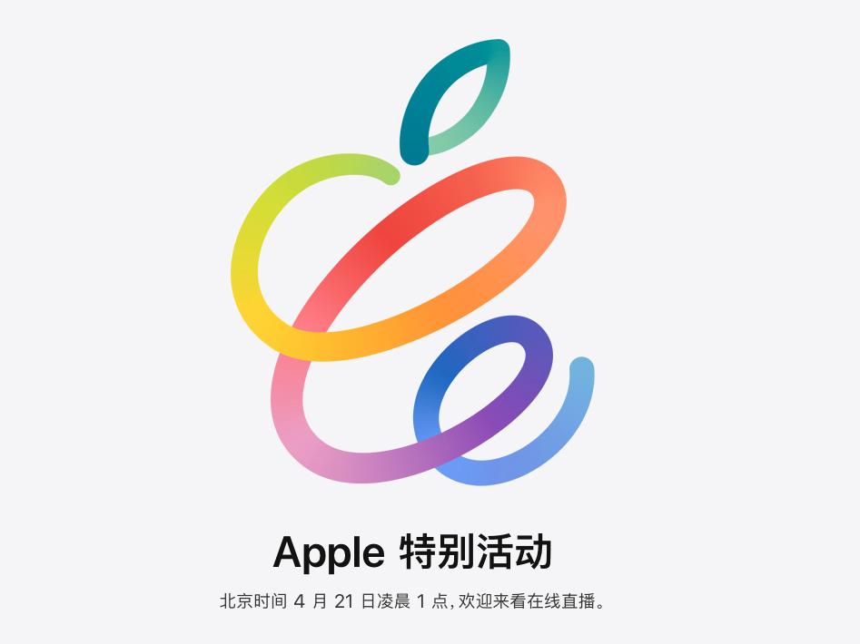 """苹果将于4月21日凌晨线上直播春季特别活动""""踏春而来"""""""