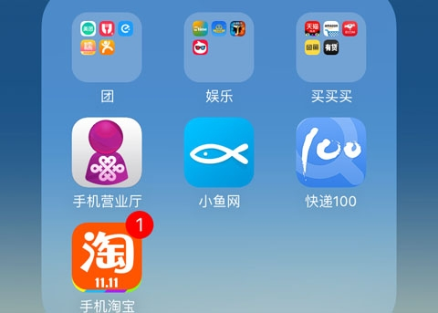 【轻松版】教你如何在iPhone上让文件夹重叠!