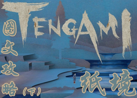Tengami 纸境 图文攻略(下)