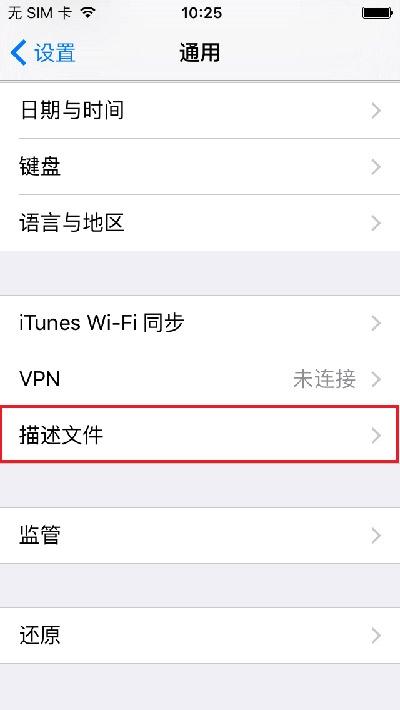 升级iOS9后,软件打不开怎么办?