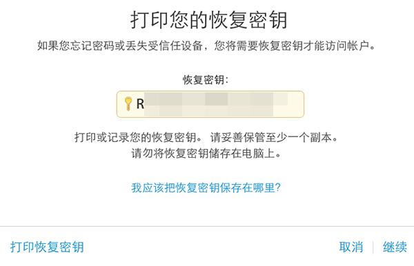 [教程] 保护您的 Apple ID,如何开启两步验证?