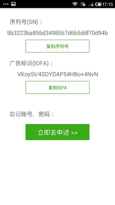 如何查找设备的序列号和广告标识(IDFA)?