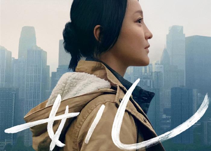 苹果新春大片《女儿》预告:iPhone 11 Pro拍摄,周迅主演