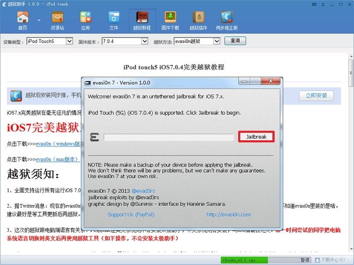 iOS7越狱助手图文教程 一键完美越狱iOS7(安全纯净无捆绑)