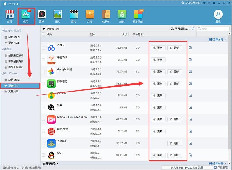 iOS9软件升级教程:无需卸载保留记录完美升级