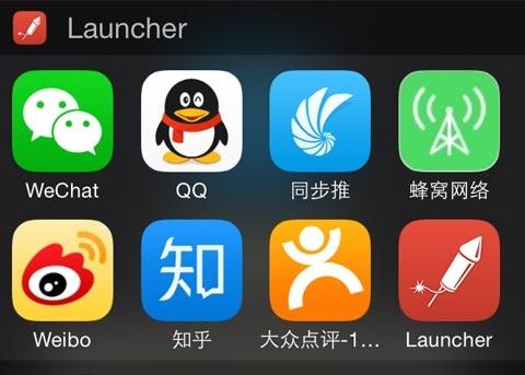 iOS8插件应用Launcher怎么用?iOS8通知中心如何添加应用快捷方式?