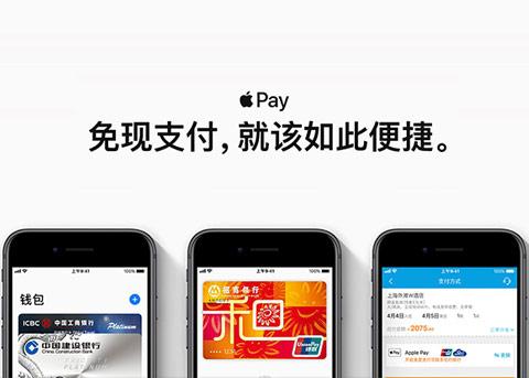 Apple Pay网页版进入中国,目前仅限iOS用户