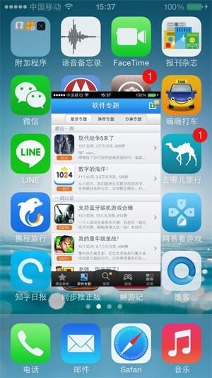 iOS7.1.1越狱插件推荐 Auxo 2安装和使用教程