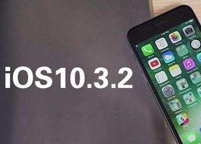 iOS10.3.2正式版耗电吗?如何升级iOS10.3.2正式版?