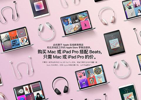 2017年苹果新学期优惠活动开始:买Mac送Beats耳机