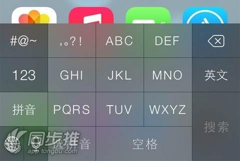 iOS7九宫格怎么设置 iOS7九宫格输入法