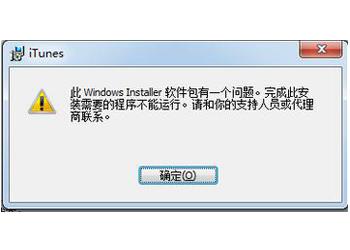 安装iTunes出错:此windows installer软件包有一个问题
