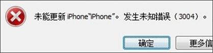 iOS升级/恢复发生未知错误3004解决办法