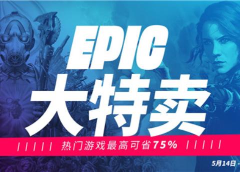 打折前原价买了游戏不要紧 Epic会对差价进行退款