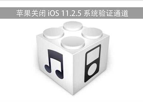 苹果关闭iOS11.2.5验证通道 现已无法降级iOS11.2.5