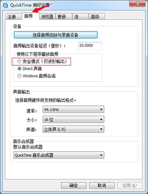 iPhone连接iTunes出现未知错误0x666D743F怎么办?
