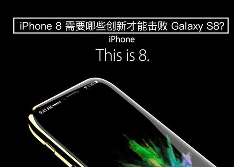iPhone8需要哪些创新才能击败GalaxyS8?