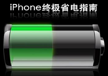 iPhone怎么省电?iPhone如何省电?