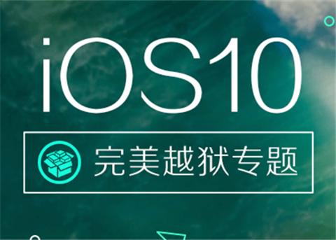iOS10越狱专题