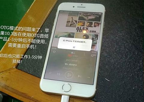 苹果太狠!iOS10.3封杀OTG音频转接线