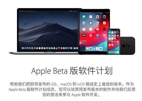 苹果发布iOS12公测版 如何申请iOS12公测资格?