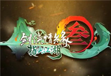《剑网3:指尖江湖》登陆CJ 游戏场景曝光