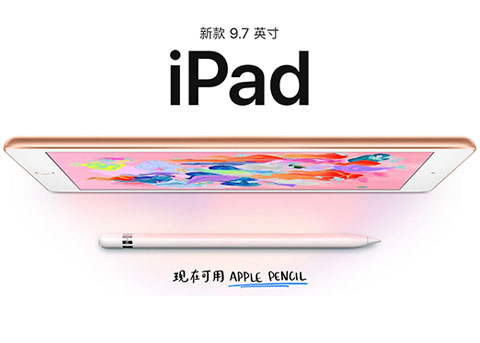 苹果发布iOS 11.3正式版,新款iPad独享