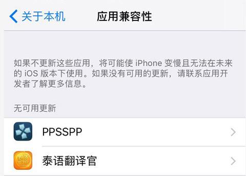 iOS10.3如何查看手机上是否装有32位应用?
