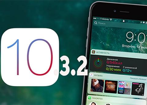 升级iOS10.3.2后,你的iPhone更耗电了?