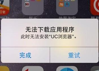 关于iOS8~iOS9同步推更新应用失败的解决教程