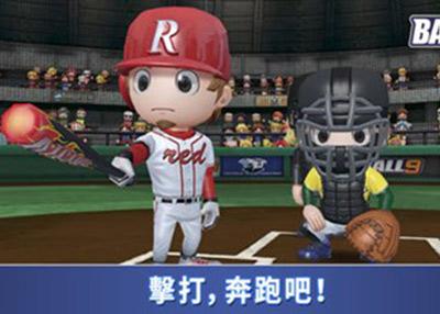 职业棒球9修改版下载:无限金币无限宝石无限体能
