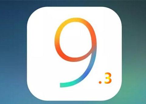 iOS9.3正式版什么时候发布?iOS9.3发布时间分析