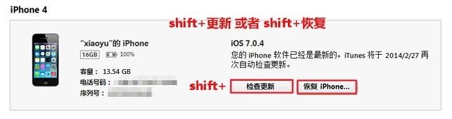 大神推崇iOS7.0.6 如何升级iOS7.0.6