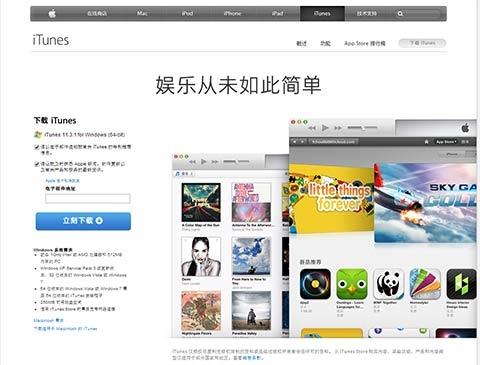 iTunes恢复iPhone固件遇未知错误0xE8000025解决办法